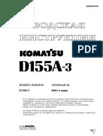 [SM]D155A-3