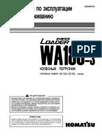 [OM Rus] WA180-3 (SRAM007403)