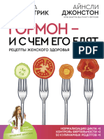 Dzhonston Gormon i s Chem Ego Edyat Recepty Zhenskogo Zdorovya.622139.Fb2