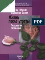 Volkan Zhizn Posle Utraty Psihologiya Gorevaniya.621902
