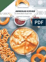 Sihimbaeva_Ukrainskaya-kuhnya-20-znakovyh-receptov.621952
