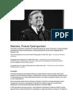 Роман Виктюк (реферат Виталия Павлюкова)