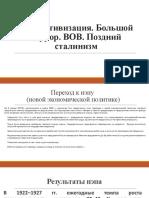 CССР_30_50годы