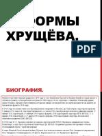 Реформы Хрущёва