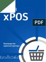 Frontol_xPOS_Руководство администратора