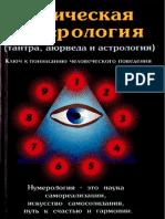 Ведическая нумерология ( PDFDrive )