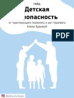 [BOOMINFO.RU] Детская безопасность