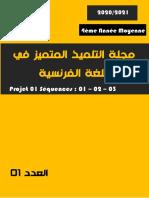 مجلة التلميذ المتميز في اللغة الفرنسية العدد 01