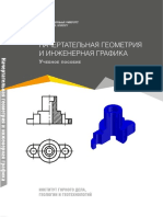 Nachertatelnaya_geometria_i_inzhenernaya_grafika