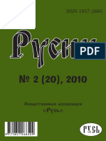 Rusin2(20)-2010
