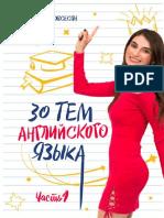 30 тем английского языка