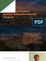 Слова, Выражения и Диалектизмы Ростовской Области (1)