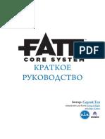 Kratkoe_rukovodstvo_po_Fate_Core