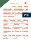 DEVI BHAGAWATAM FLASHBLACK