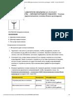 Клапан — измерение (4045) (двухклапанная головка блока цилиндров) - ctm205 __ Service ADVISOR™