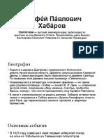 Ерофе́й Па́влович Хаба́ров