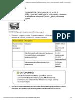 Головка блока цилиндров — измерение толщины (4045) (двухклапанная головка блока цилиндров) - ctm205 __ Service ADVISOR™