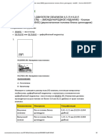 Клапан — измерение паза (4045) (двухклапанная головка блока цилиндров) - ctm205 __ Service ADVISOR™