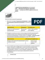 Клапанная направляющая — измерение (4045) (двухклапанная головка блока цилиндров) - ctm205 __ Service ADVISOR™