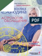 Avidreaders.ru Astrologiya Obolscheniya Klyuchi k Serdcu Muzhchiny