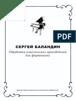 Обработки классических произведений для фортепиано