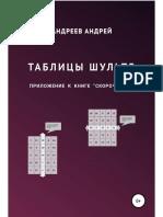 Andreev a TТаблицы Шульте