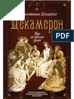 Bokkachcho_D_Kollekcionnoei_Dekameron_Pir_Vo_Vremya_Chumyi.a6