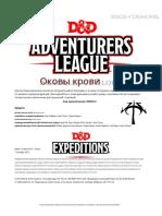 dnd5DDEX3-2Shackles of Blood.en.ru