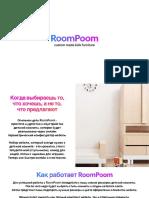 roompoom (2)