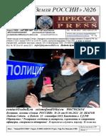 PRESSA Contact@Soboll.ru Vestnik Gazeti Zemlya ROSSII 139 Str