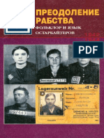 Preodolenie Rabstva Yazyk Ostarbeiter 1998 Text