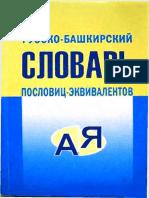 Русско-башкирский Словарь Пословиц-эквивалентов