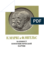 Manifest Kommunisticheskoy Partii