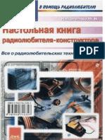 Николаенко М.Н. Настольная Книга Радиолюбителя-конструктора. Радиолюбительские Технологии (2004)