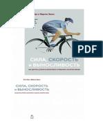 Byort_Sila-skorost-i-vynoslivost-Kak-dostich-uspeha-v-velosporte-i-povysit-kachestvo-zhizni.621891