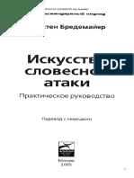Karsten_Bredemayer_Iskusstvo_slovesnoy_ataki
