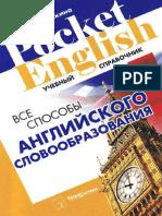 Mitroshkina_T_V_Vse_sposoby_anglii_774_skogo_slovoobrazovania_2011