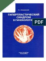 А. Вишневский - Гиперпластический синдром в гинекологии (третья верстка) 189