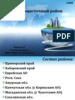phpFhsNcF_Dalnevostochnyj-rajon