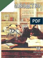 1951_10