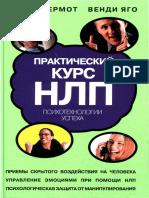 Макдермот Я., Яго В. Практический курс НЛП - 2006