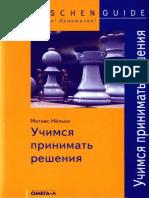 Нельке М. - Учимся принимать решения (Taschen Guide. Просто! Практично!) - 2006