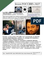 USSR Spets Vipusk Vestnik 20 Shagov Anoxina Andrey Yurevicha Partii Svobodi & Spravedlivosti 142 Str