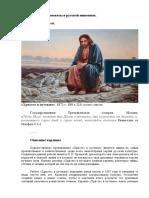 Библейские Сюжеты в Русской Живописи