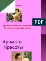 Фомина Кс.-Ароматерапия Для Женщин. Секреты Истинных Леди