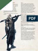Воин - !Сборник Архетипов (Fighter - Archetypes)