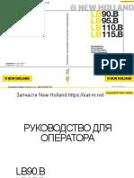 User-manual-LB95-LB110b-LB115B_RUS