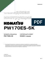 PW170ES-6K, SN K32001-Up - Заводская инструкция