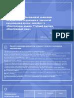 Муцаев И.Р. Презентация На РКС 16.05.2019