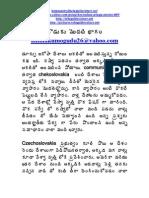 Kamasastry Boothu Pdf